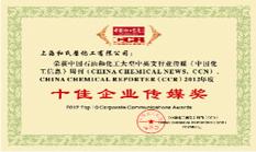 """2012 《中國化工信息》 周刊""""十佳企業傳媒獎"""