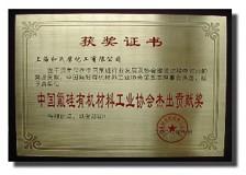 2008 中國氟硅有機材料 工業協會杰出貢獻獎