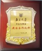 2012 南京大學 畢業生就業最佳合作伙伴