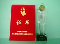 2012 慧聰網第九屆十佳涂料原料&設備品牌評選