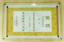 """2012 深圳市塑膠行業 協會""""最佳企業人文獎"""""""