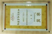 """2012 深圳市塑膠行業 協會""""最佳行業和諧獎"""""""
