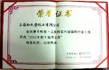 """2009-2012 慧聰網中國塑料行業 """"十佳供應商"""""""