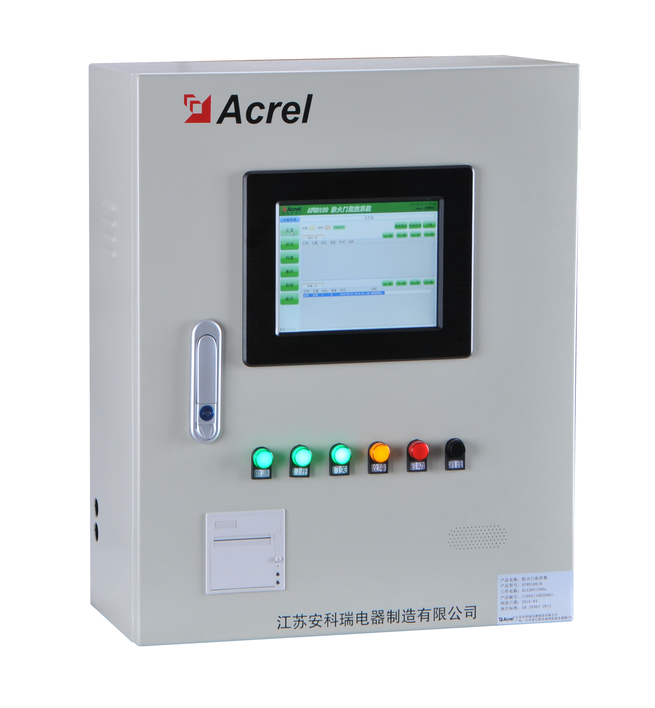 上海安科瑞 AFRD系列防火门监控系统