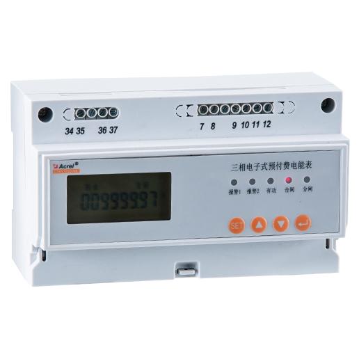 电子式预付费电能计量表