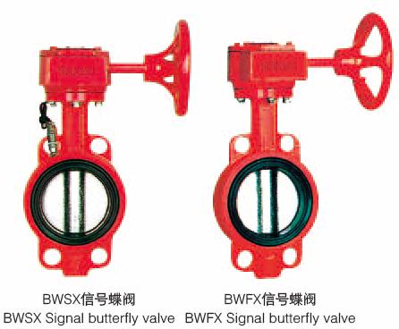 ZXSF-D消防信號專用蝶閥
