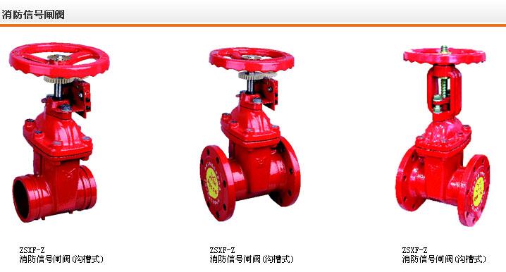《消防球閥》行業標準發布實施