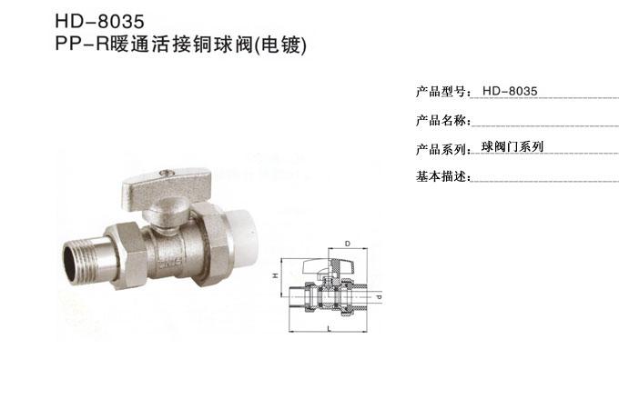 PP-R暖通活接球閥(鍍珞)