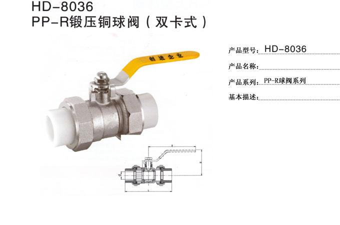 PP-R鍛壓銅球閥(雙卡式)