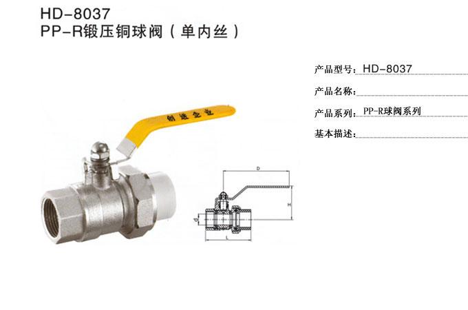 PP-R鍛壓銅球閥(單內絲)