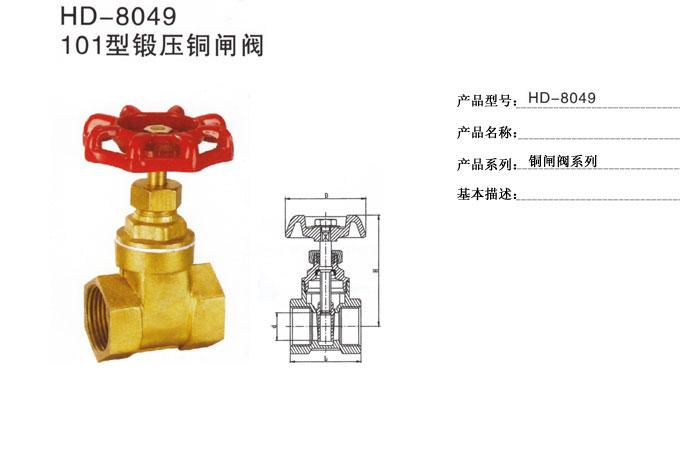 101型鍛壓銅閘閥