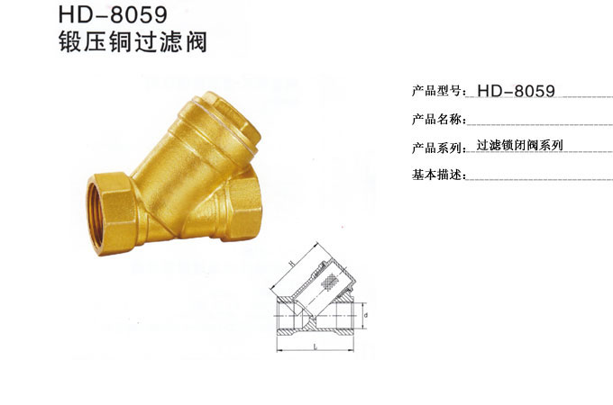 鍛壓黃銅過濾器