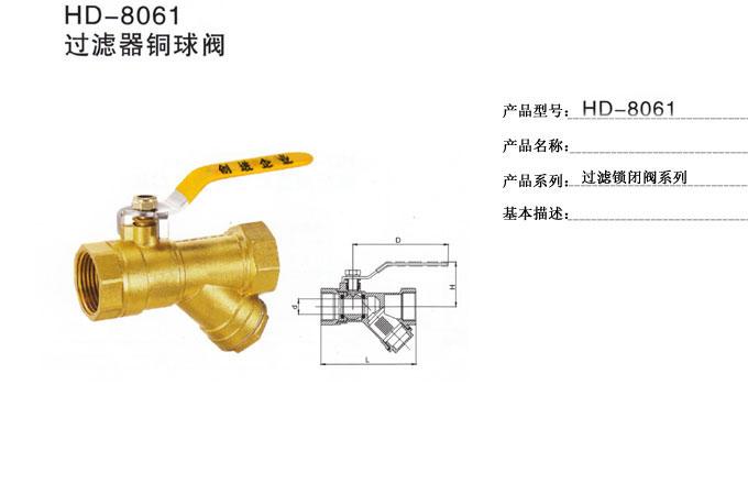 過濾器銅球閥