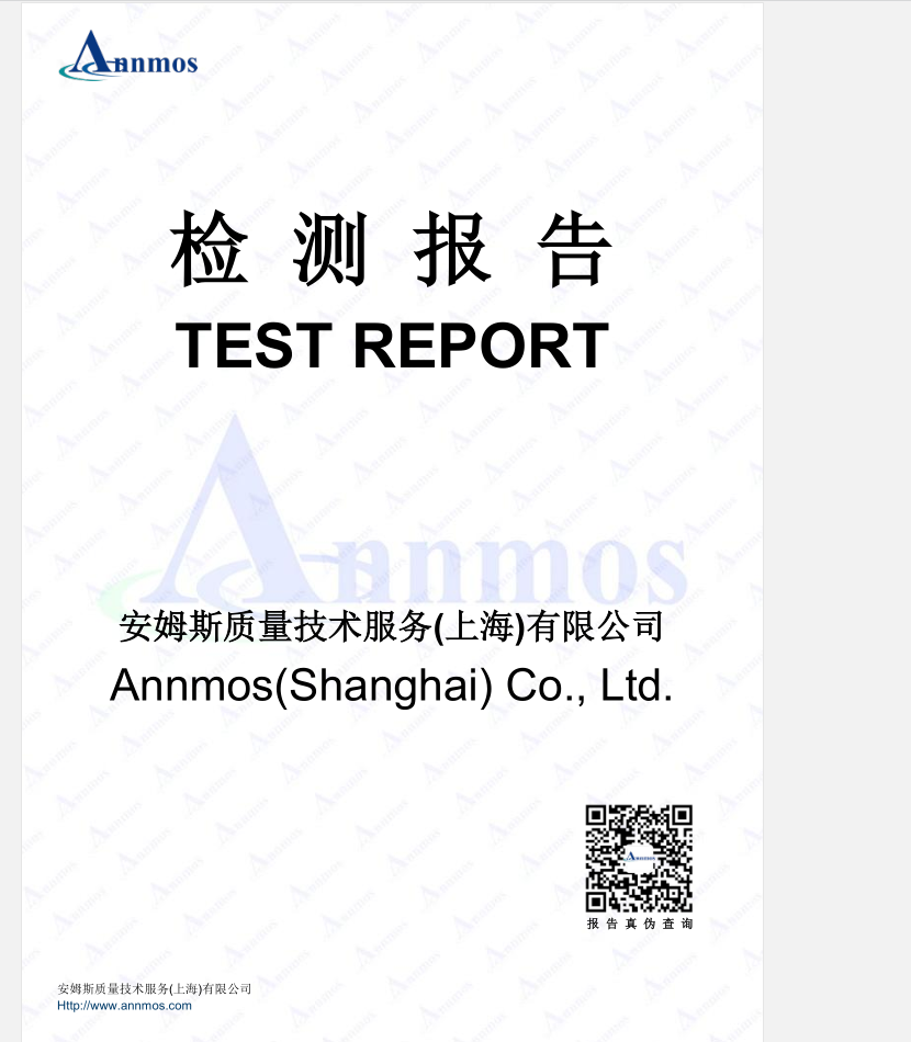 板材E1级检测报告第1页