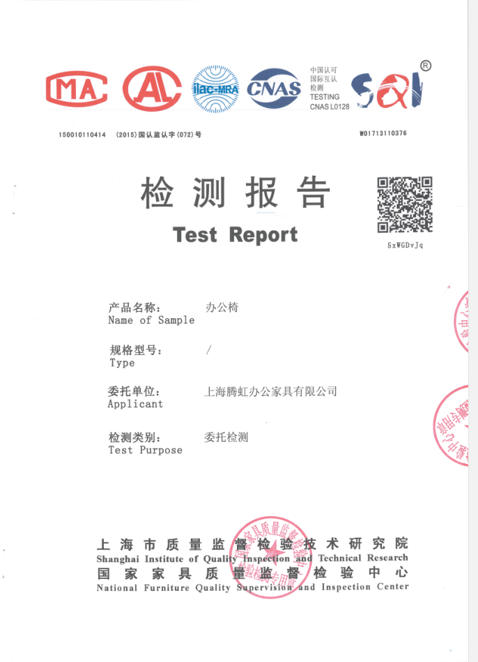 办公椅检测报告正页