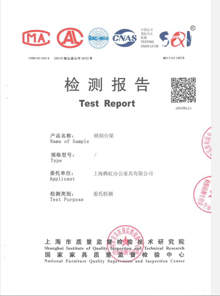 钢架检测报告正页