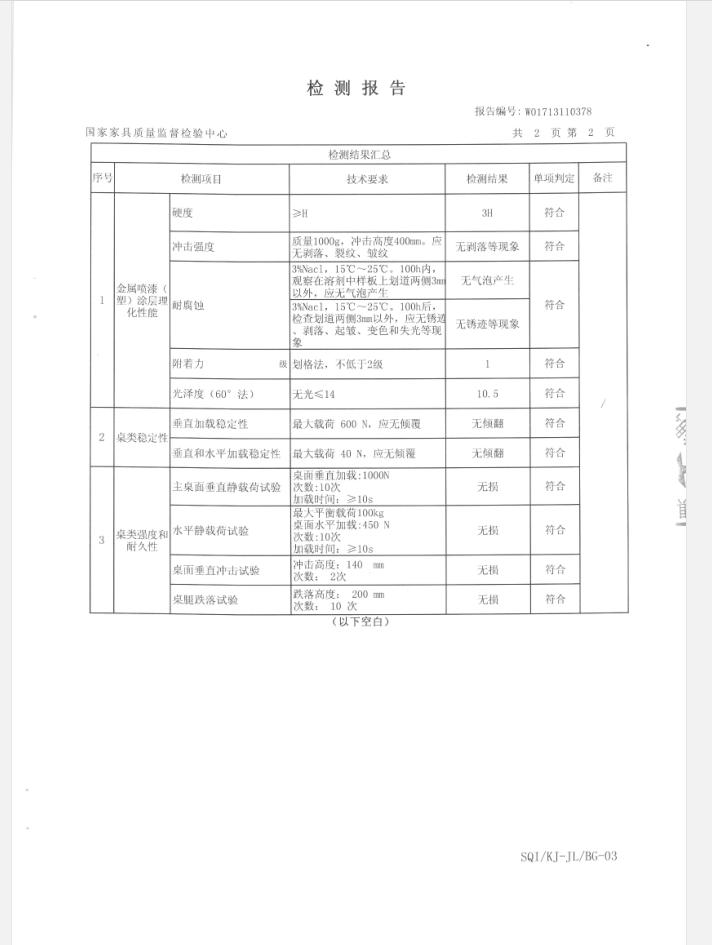 钢架检测报告第2页