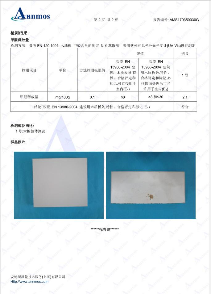 板材检测报告第2页
