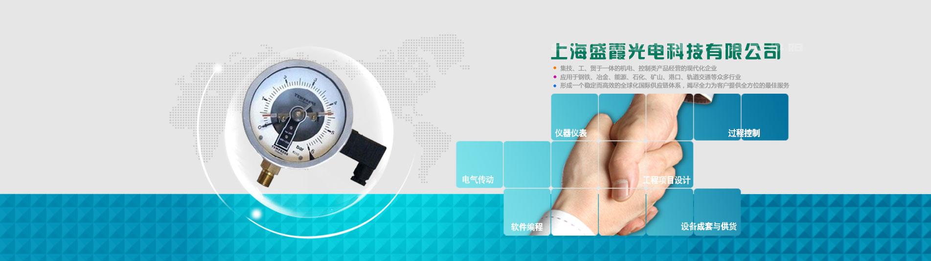 壓力傳送器廠家_ 上海盛霞光電科技有限公司
