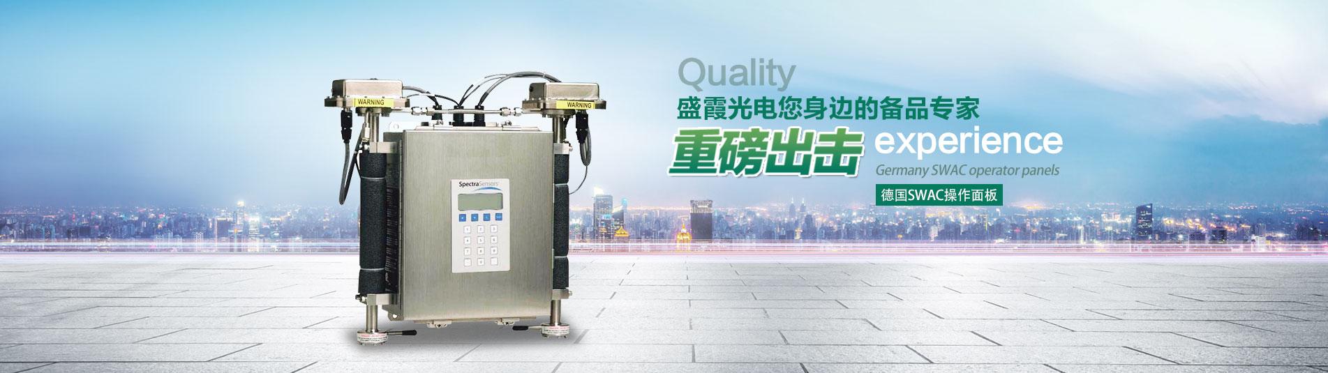 SWAC操作面板_上海盛霞光電科技有限公司