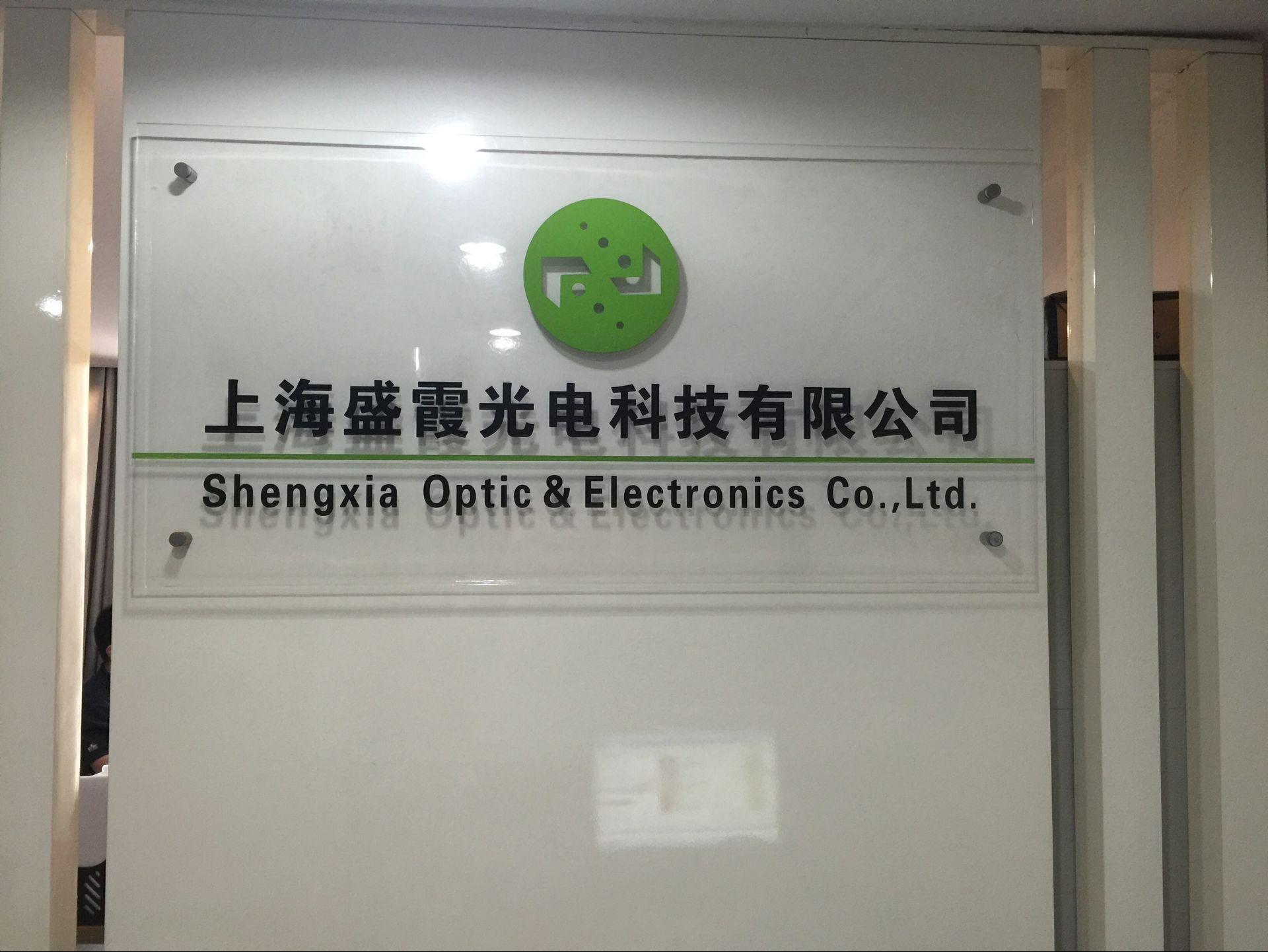 上海盛霞光电科技有限公司迁址公告