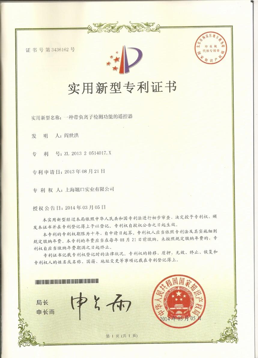 专利:负离子技术实用专利