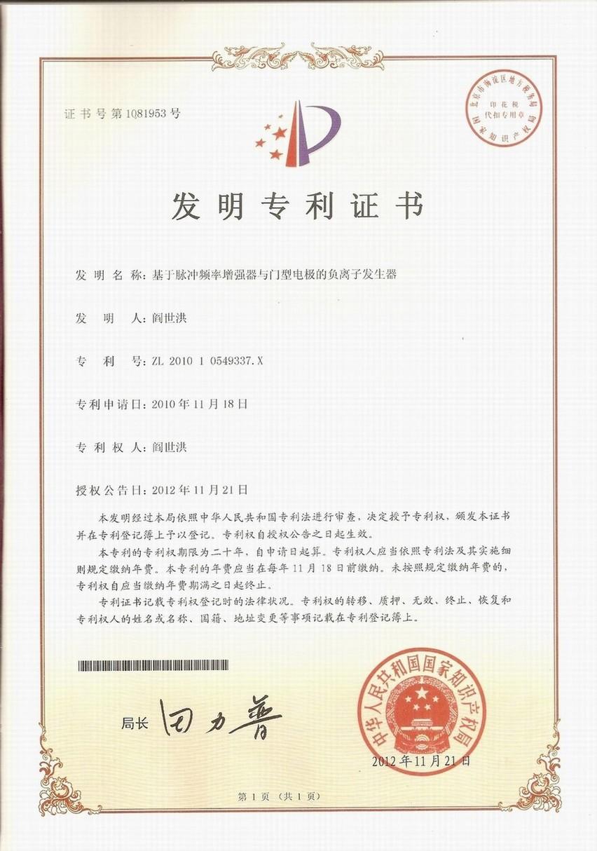 专利:负离子技术发明专利