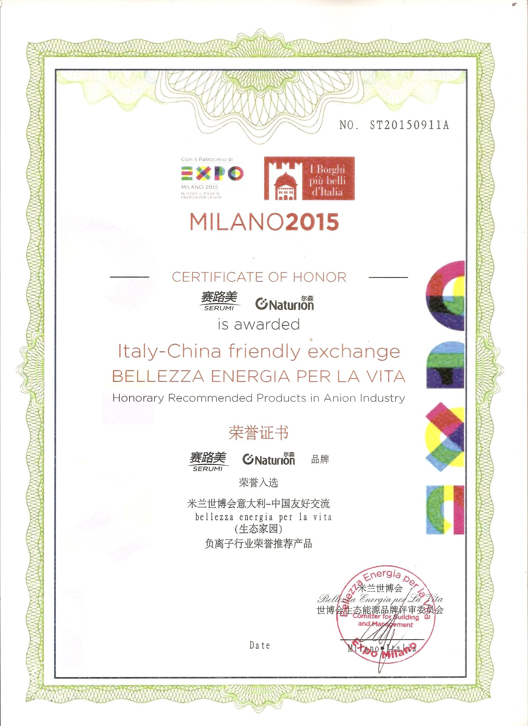 奖项:米兰世博会负离子荣誉产品