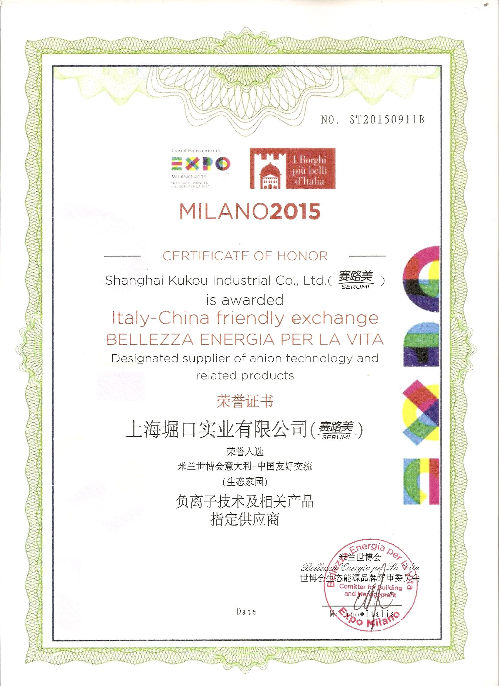 奖项:米兰世博会指定供应商