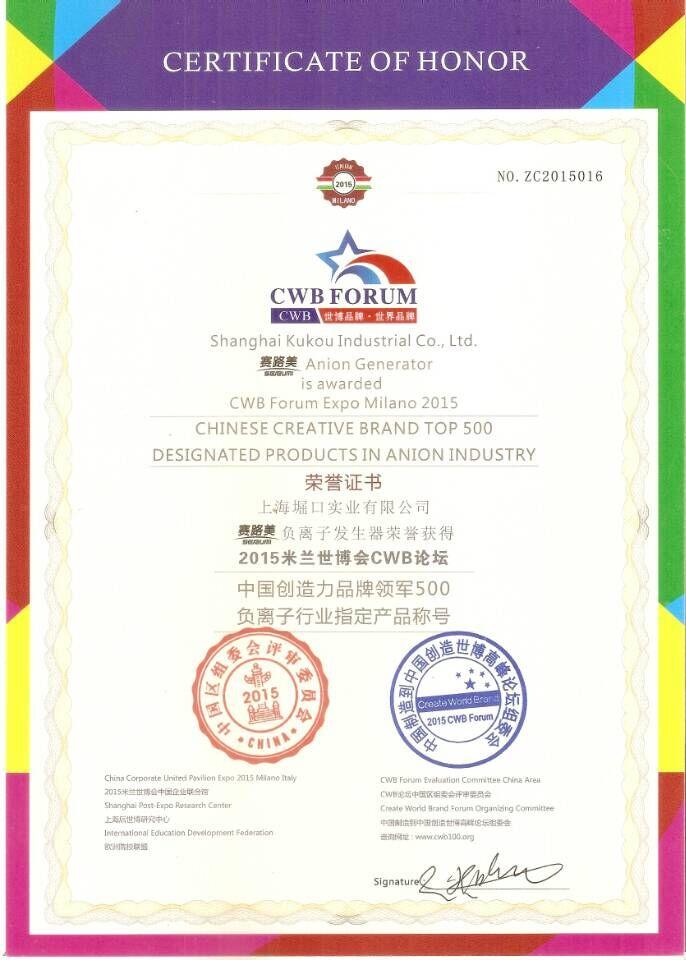 奖项:米兰世博会CWB论坛荣誉证书
