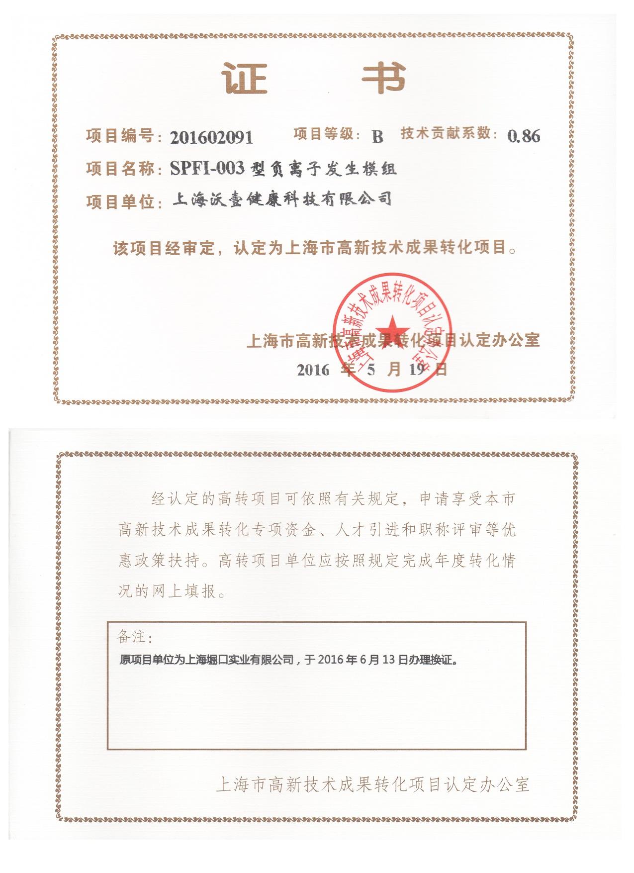 证书:上海市高新技术成果转化项目