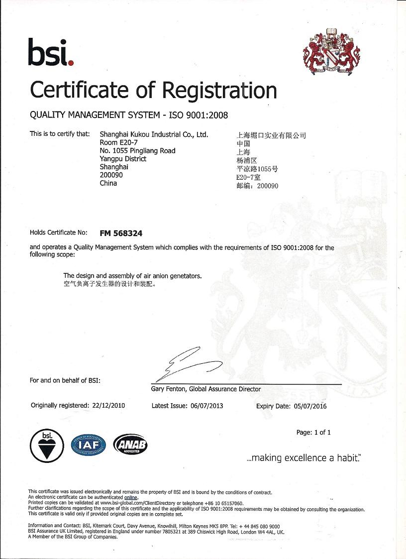 证书:ISO9001认证