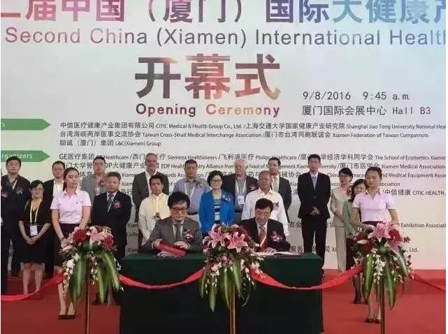 沃壹健康科技带您一同感受第二届中国(厦门)国际大健康产业博览会盛况