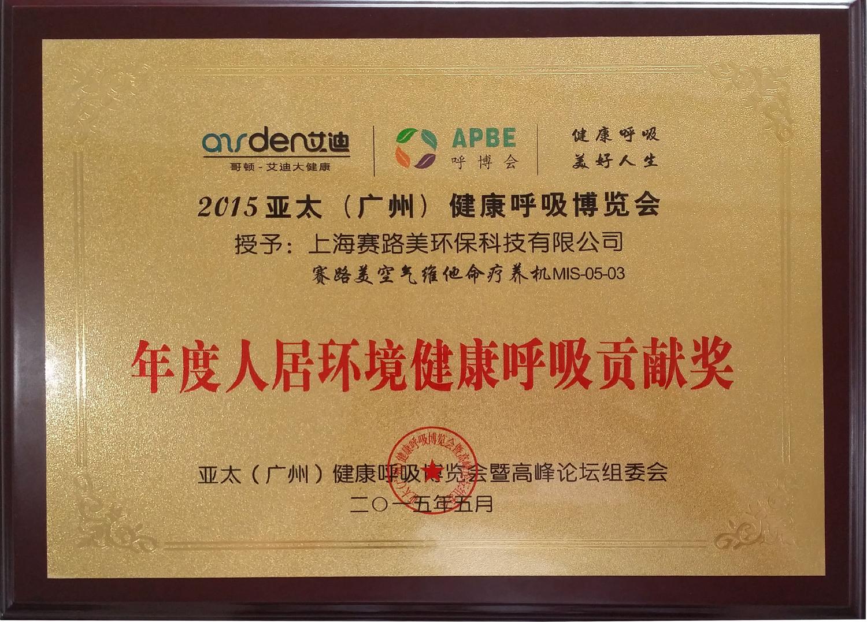 奖项:广州呼博会健康呼吸贡献奖