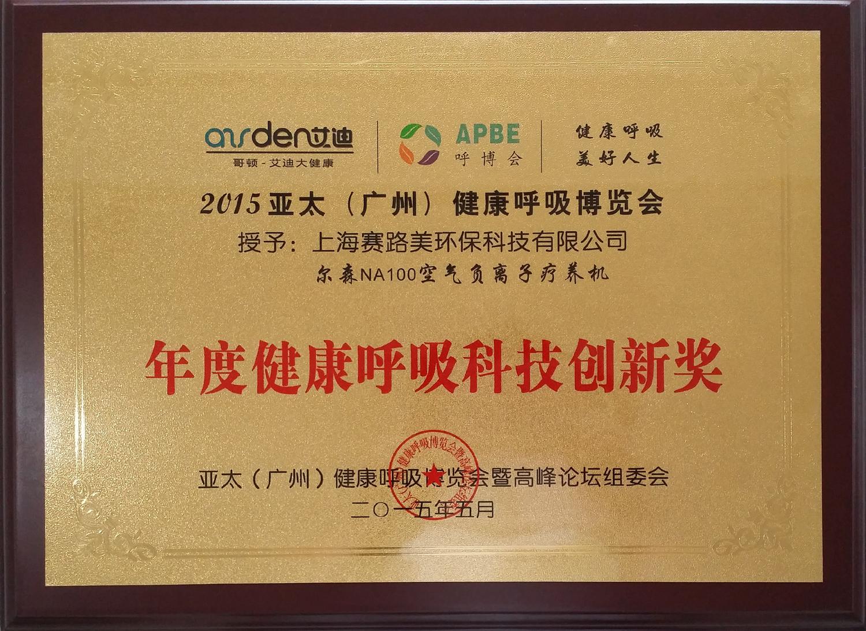 奖项:广州呼博会健康呼吸创新奖