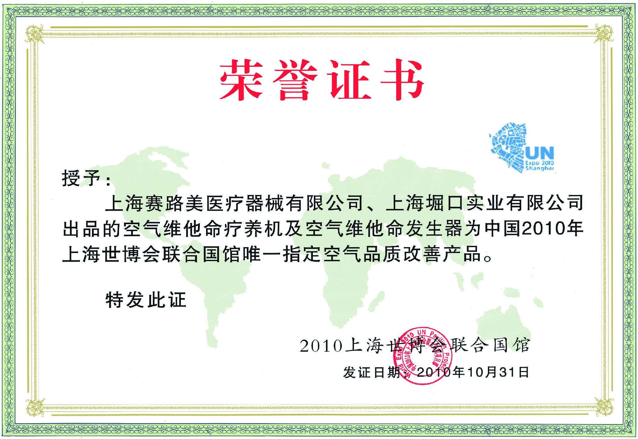 奖项:上海世博会指定品牌
