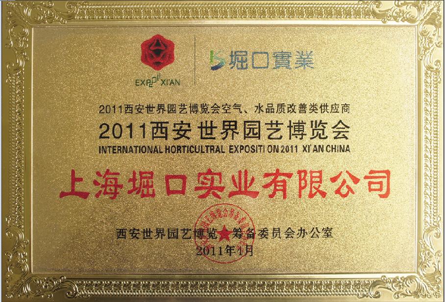 奖项:西安世园会指定供应商