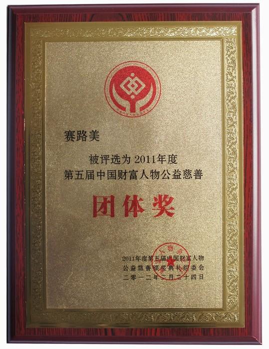 奖项:中国财富人物团体奖