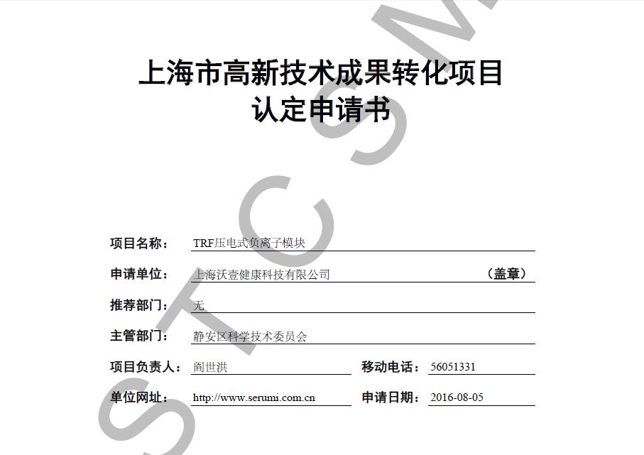 欧冠冠名万博app通过上海市高新技术成果转化认定