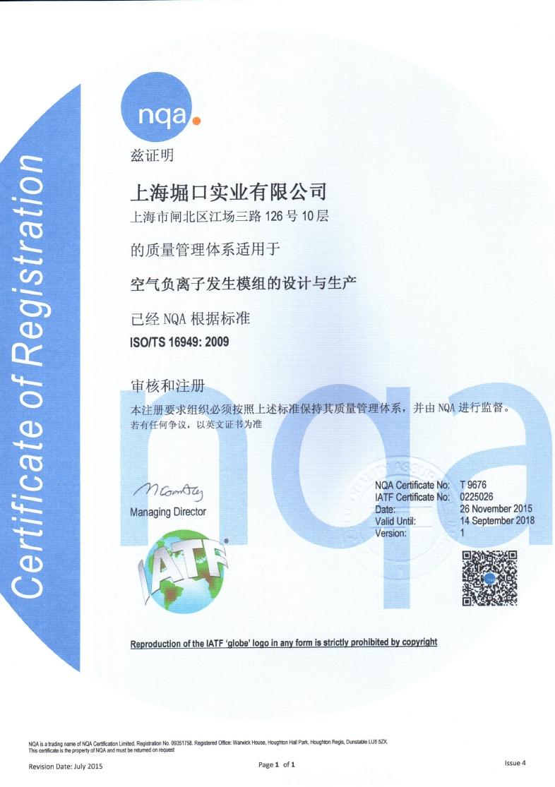 证书:TS16949质量体系认证