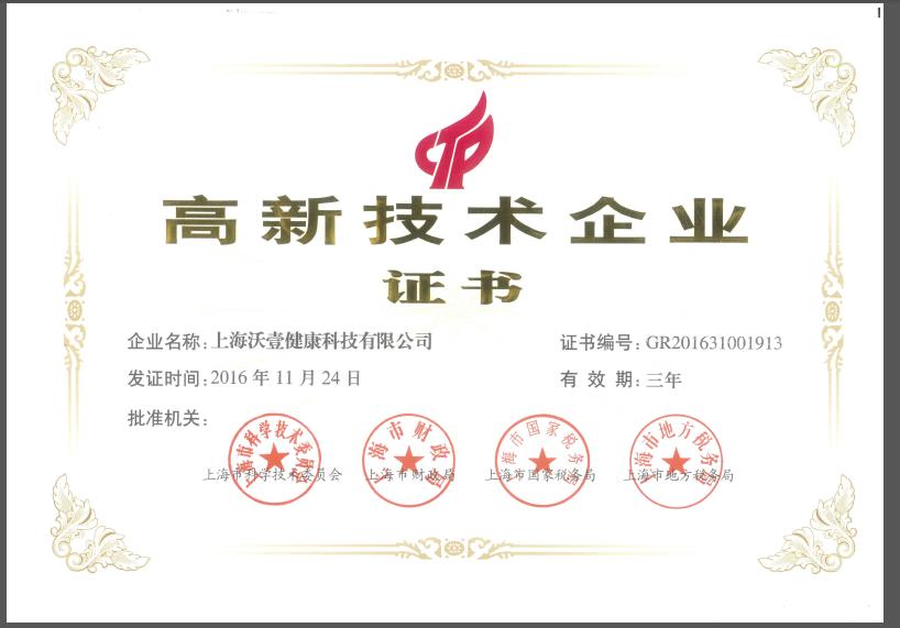 证书:上海高新技术企业