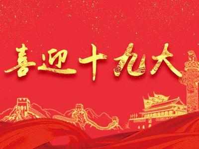 十九大谈建设健康中国