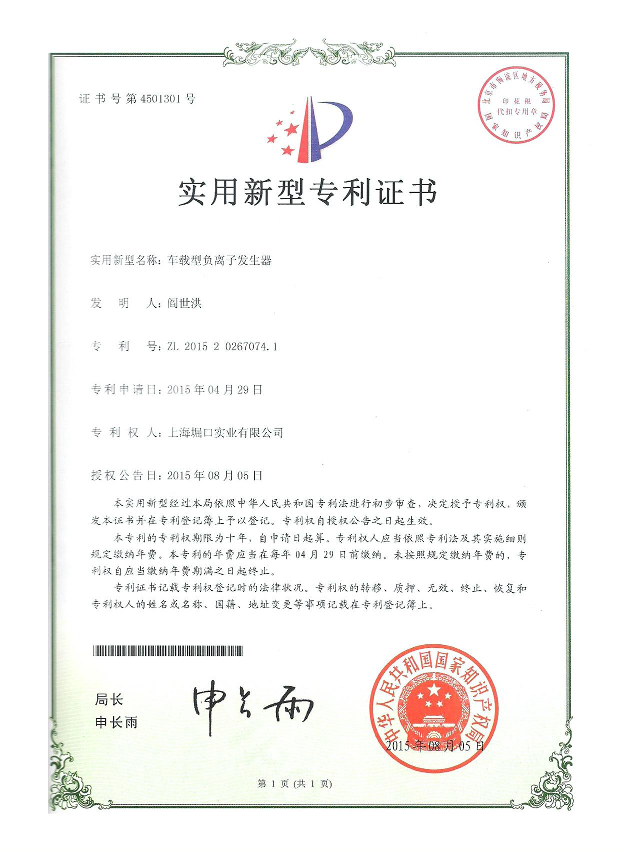 实用新型专利:车载型负离子发生器