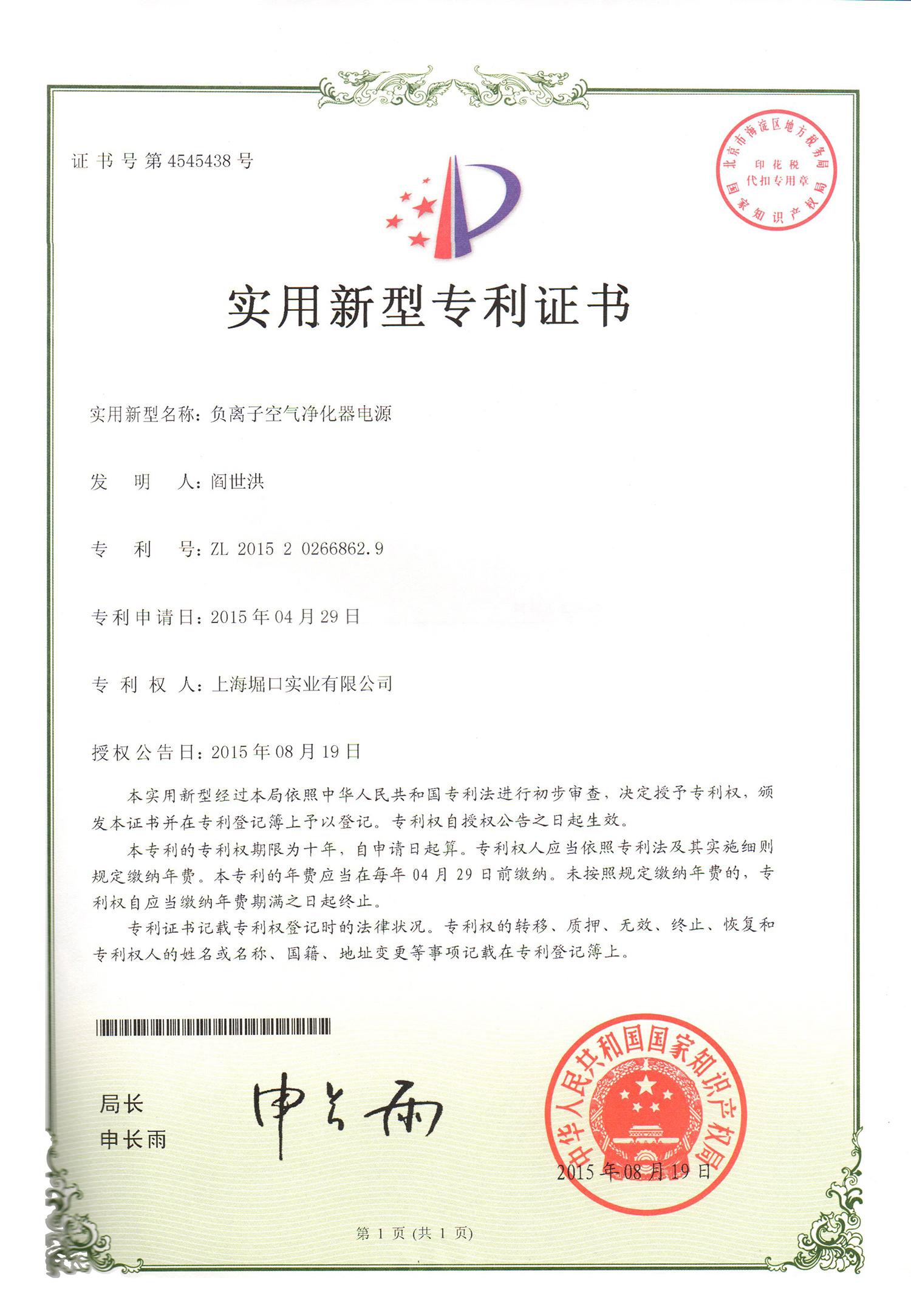实用新型专利:负离子空气净化器电源