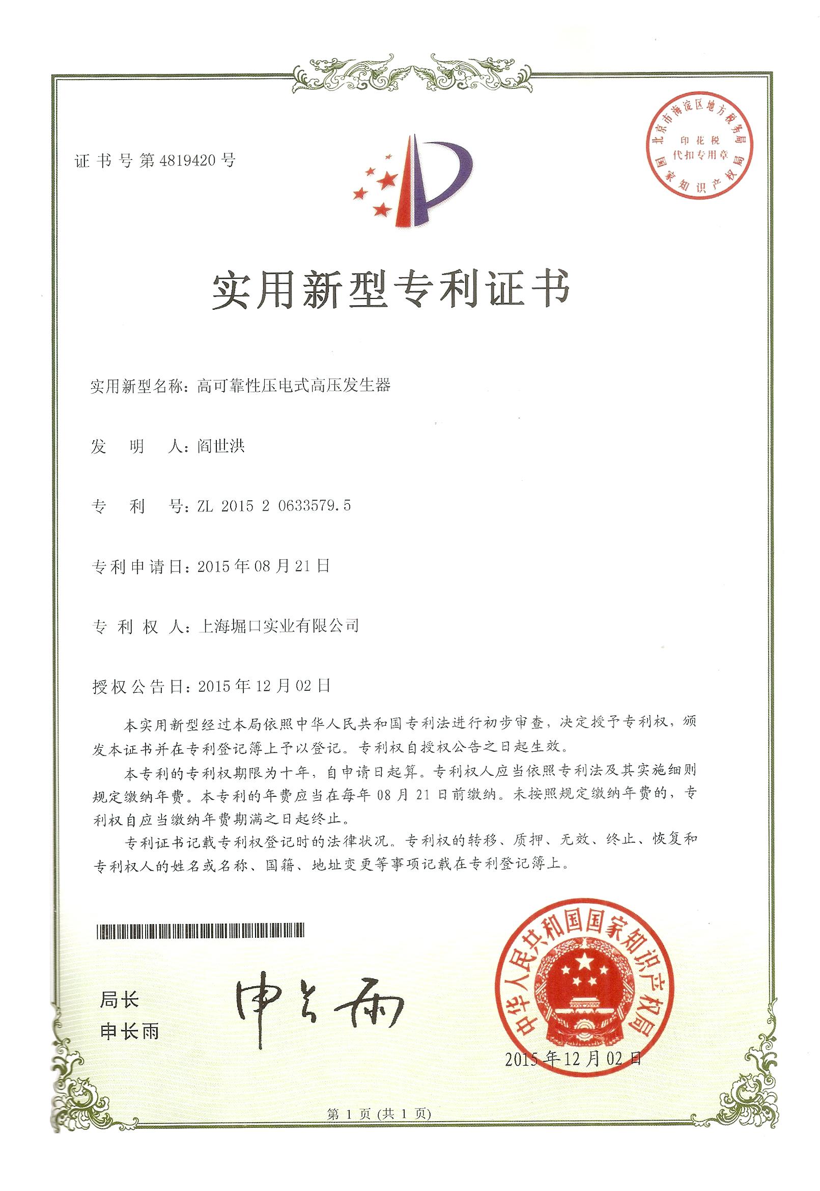 实用新型专利:高可靠性压电式高压发生器