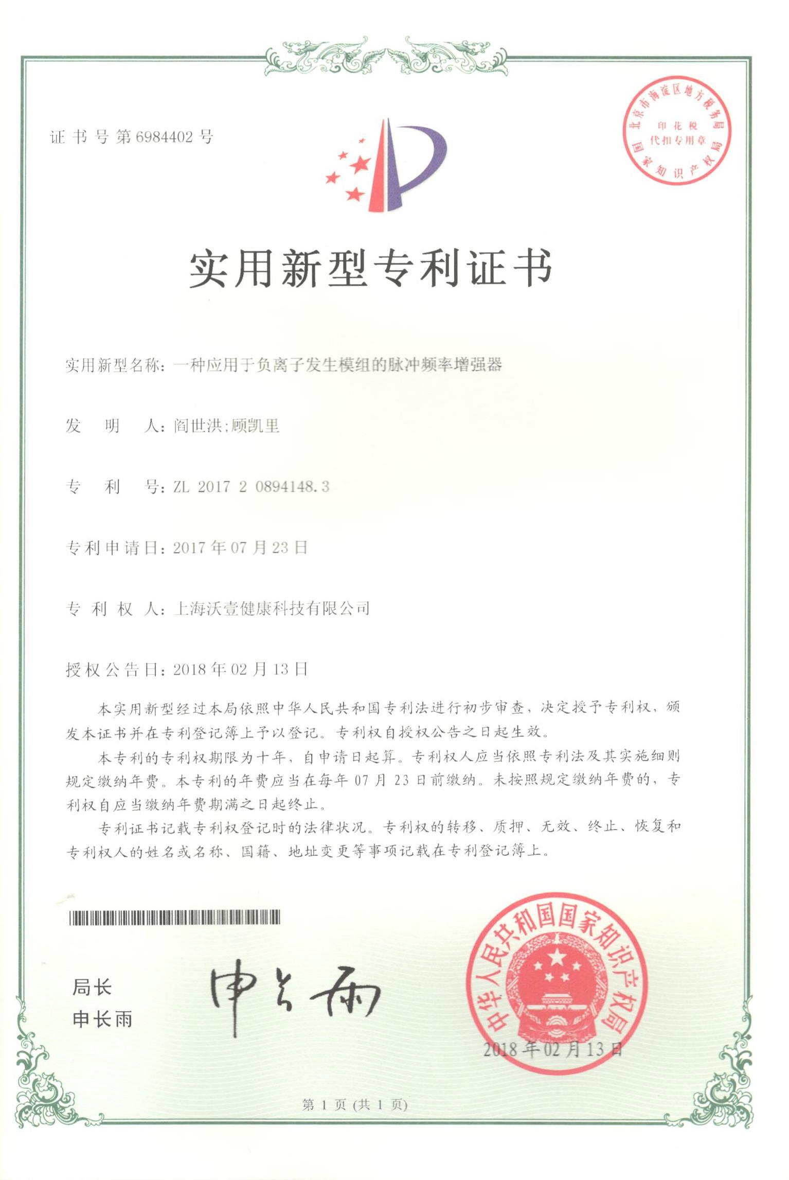 实用新型专利:一种应用于负离子发生模组的脉冲频率增强器