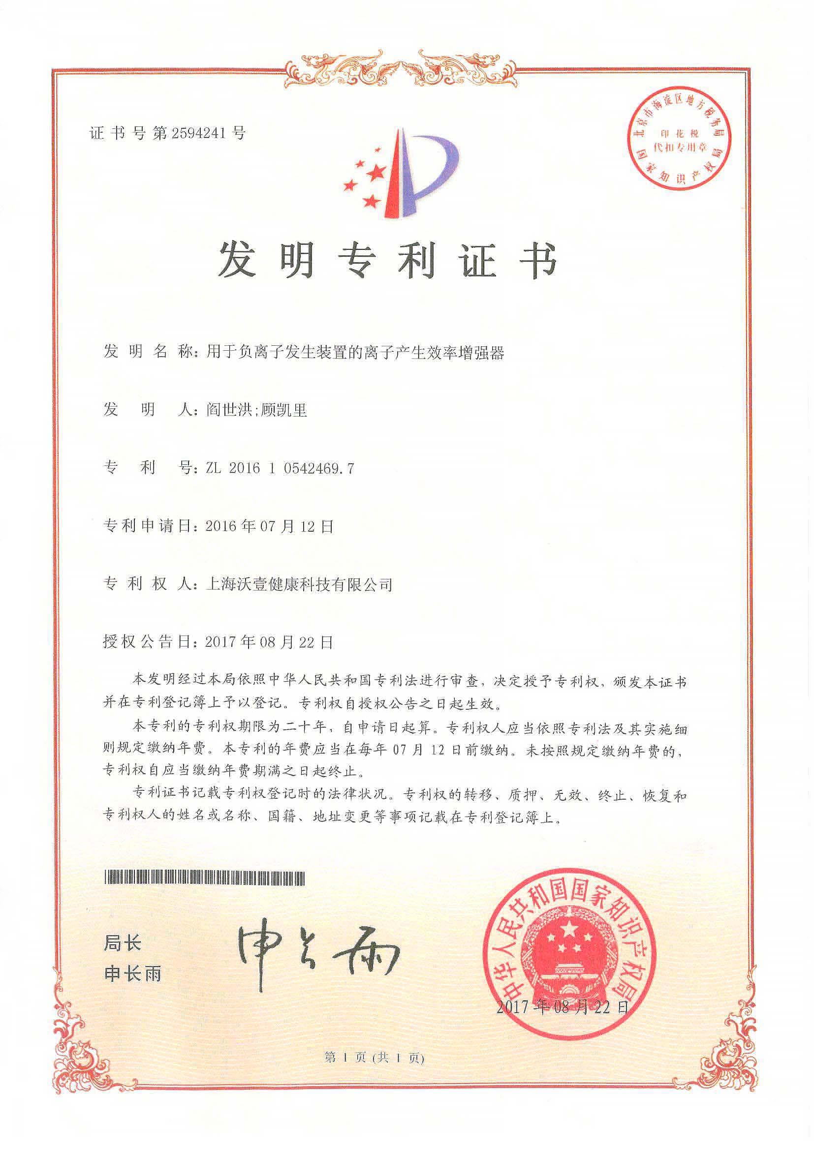 发明专利:用于负离子发生装置的离子产生效率增强器