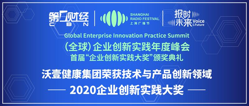 简讯:沃壹健康科技集团荣获(全球)企业创新实践年度峰会技术与产品创新领域2020企业创新实践大奖