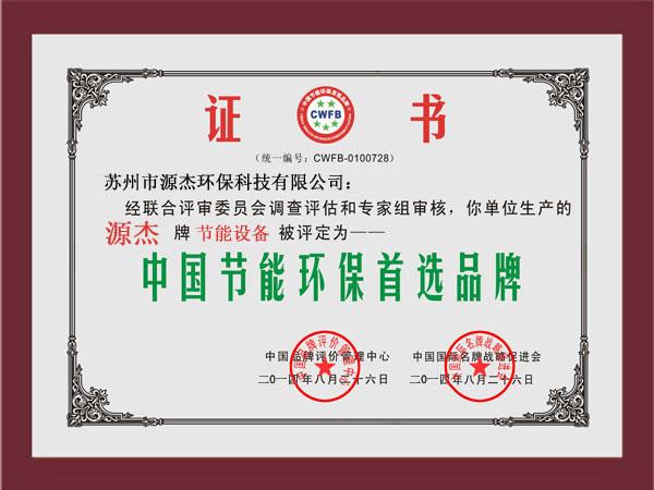 中国节能环保首选品牌证书