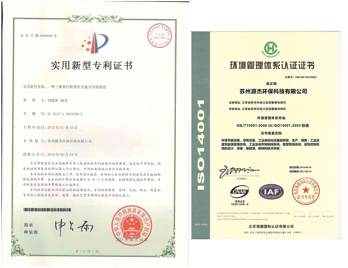 源杰专利证书3